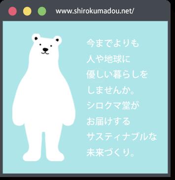 シロクマ堂の情報配信サイトがオープンしました。